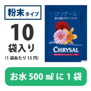 お花の栄養剤|クリザールフラワーフード粉末タイプ(小袋)※10袋入り