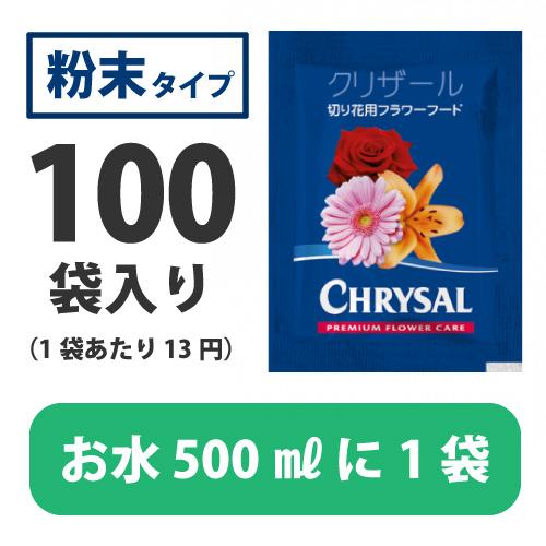 お花の栄養剤|クリザールフラワーフード粉末タイプ(小袋)※100袋入り