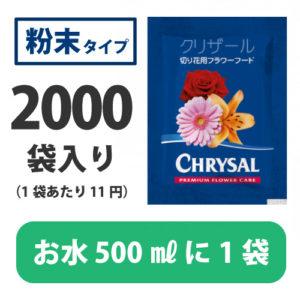 お花の栄養剤 クリザールフラワーフード粉末タイプ(小袋)※2000袋入り