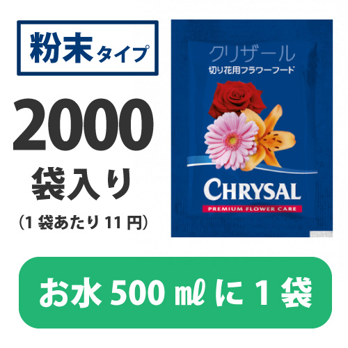 お花の栄養剤|クリザールフラワーフード粉末タイプ(小袋)※2000袋入り