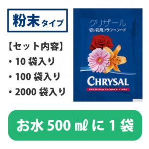 お花の栄養剤|クリザールフラワーフード粉末タイプ(小袋)