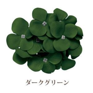 ソープフラワー花材【フレグランスソープ】アジサイ6房入り/全7色※ダークグリーン