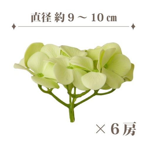 ソープフラワー花材【フレグランスソープ】アジサイ6房入り/全7色
