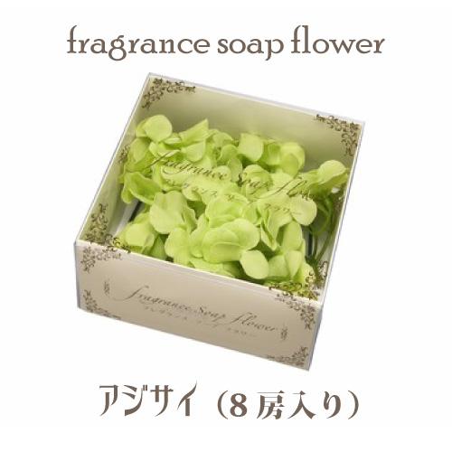 ソープフラワー花材【フレグランスソープ】アジサイ8房入り/全6色