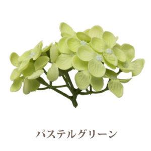 ソープフラワー花材【フレグランスソープ】アジサイ8房入り/全6色※パステルグリーン
