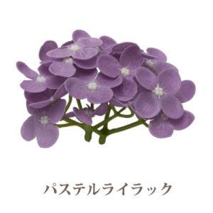 ソープフラワー花材【フレグランスソープ】アジサイ8房入り/全6色※パステルライラック