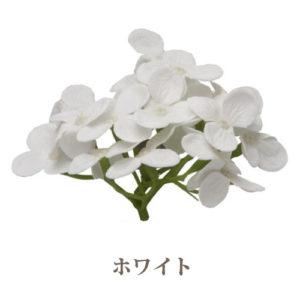 ソープフラワー花材【フレグランスソープ】アジサイ8房入り/全6色※ホワイト