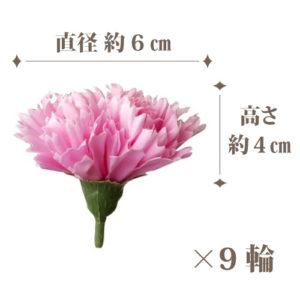 ソープフラワー花材【フレグランスソープ】カーネーション9輪入り/全5色