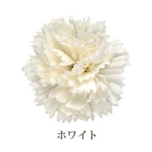 ソープフラワー花材【フレグランスソープ】カーネーション9輪入り/全5色※ホワイト