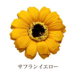 ソープフラワー花材【フレグランスソープ】ガーベラ16輪入り/全6色※サフランイエロー
