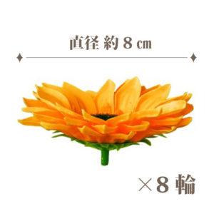ソープフラワー花材【フレグランスソープ】ひまわり8輪入り/全2色