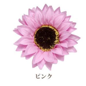 ソープフラワー花材【フレグランスソープ】ひまわり8輪入り/全2色※ピンク