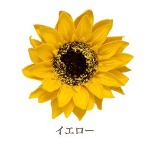 ソープフラワー花材【フレグランスソープ】ひまわり8輪入り/全2色※イエロー