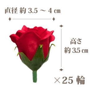 ソープフラワー花材【フレグランスソープ プティローズ】バラ(小輪)25輪入り/全8色