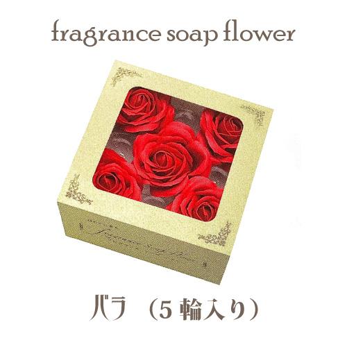 ソープフラワー花材【フレグランスソープ ローズL】バラ(大輪)5輪入り/全13色