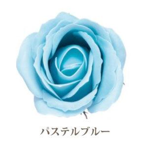 ソープフラワー花材【フレグランスソープ ローズL】バラ(大輪)5輪入り/全13色※パステルブルー