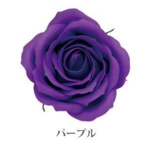 ソープフラワー花材【フレグランスソープ ローズL】バラ(大輪)5輪入り/全13色※パープル