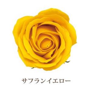 ソープフラワー花材【フレグランスソープ ローズL】バラ(大輪)5輪入り/全13色※サフランイエロー