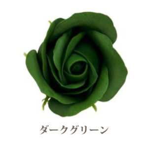 ソープフラワー【フレグランスソープ ローズM バラ中輪】9輪入り・全17色※ダークグリーン