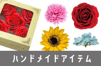 お花のハンドメイドアイテム