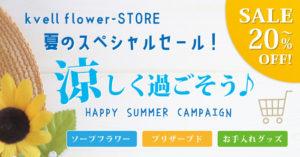 Kvell flower STORE (オンラインショップ)